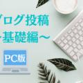 ブログ投稿方法-PC基本編-