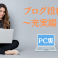 ブログ投稿方法-PC充実編-